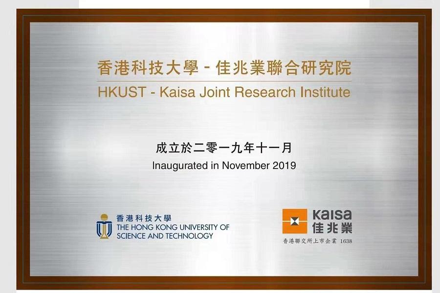 香港科技大学-金沙电玩棋牌联合研究院.jpg